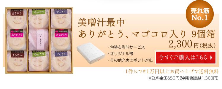 美噌汁最中ありがとう、マゴコロ入り 9個箱 2,3400円(税抜)