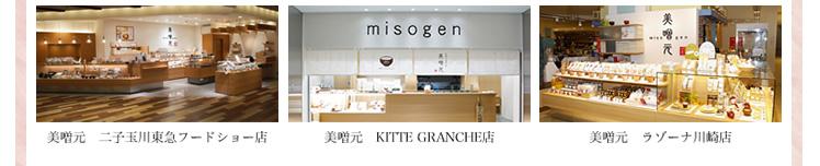 二子玉川東急フードショー店 KITTE GRANCHE店 ラゾーナ川崎店