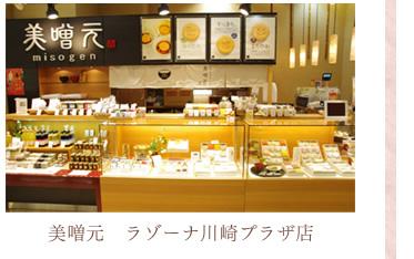 美噌元 ラゾーナ川崎プラザ店