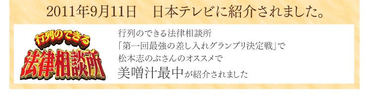 2011年9月11日 日本テレビに紹介されました。