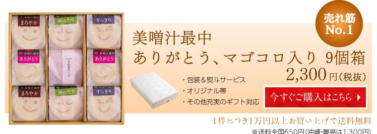 美噌汁最中 ありがとう、マゴコロ入り 9個箱 2,300円(税抜)